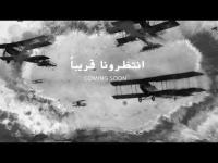 Embedded thumbnail for معرض فلسطين من الاعلى