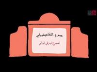 Embedded thumbnail for مسرح الكاميشيباي